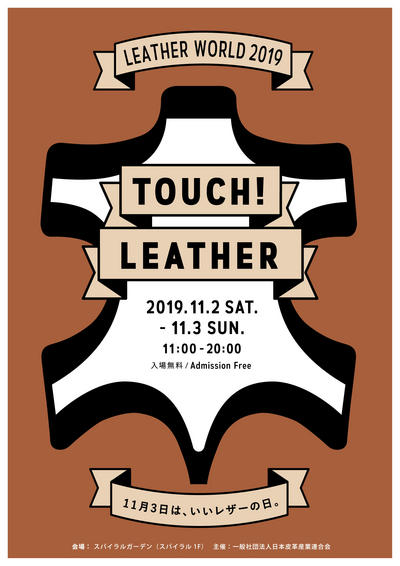 2019leather_wold__web.jpg