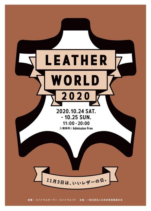 leather world 2020 フライヤー_page-0001.jpg